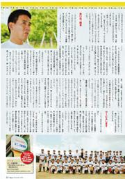 月刊タイガース  嶋尾康史のトラリンクP1