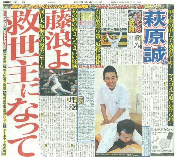 日刊スポーツ12月号