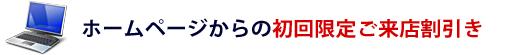 syokai_gentei.png